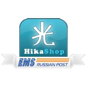 Плагин доставки EMS Russianpost для Hikashop