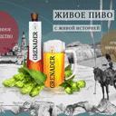 Сайт пивного завода «Grenader»